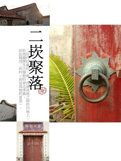 澎湖西嶼鄉-19二崁聚落.jpg