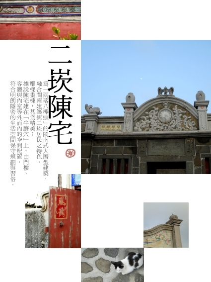澎湖西嶼鄉-21陳家.jpg