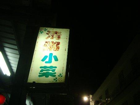 Day1-4清粥小菜01.jpg