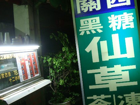 Day1-6仙草1.jpg