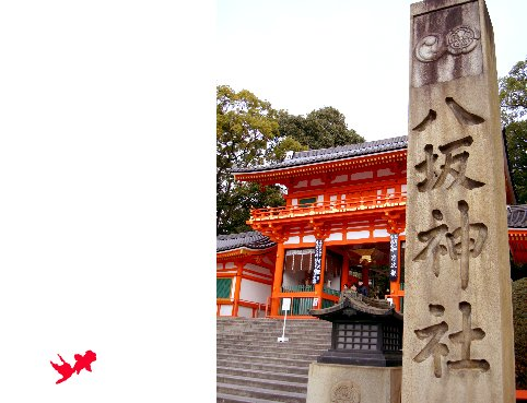 4-3八板神社02.jpg