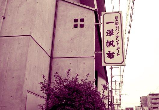 4-6一澤帆布01