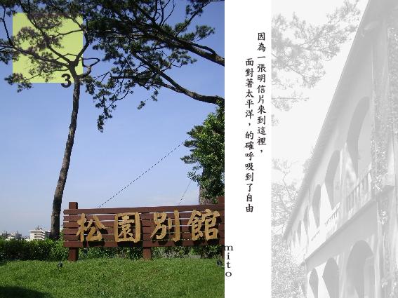 Day2-1松園別館bike01.jpg