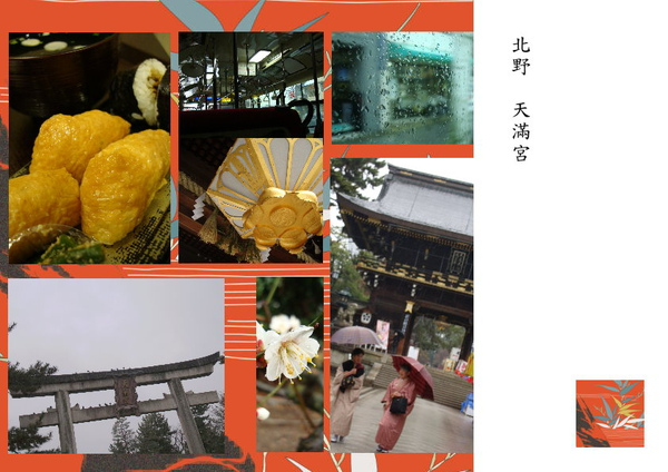 2-1北野天滿宮01.jpg