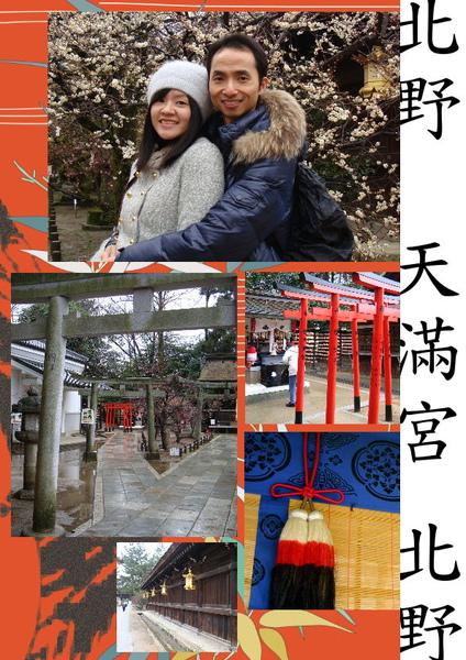 2-1北野天滿宮03.jpg