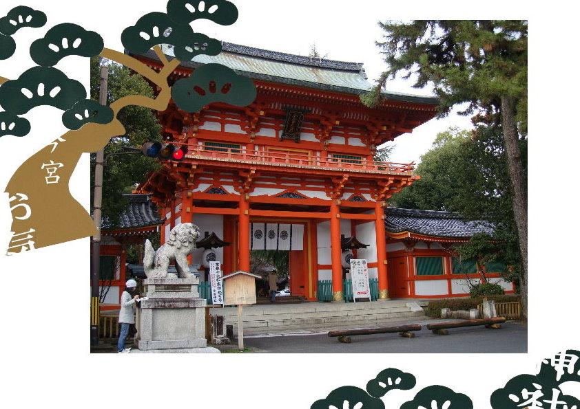 0215-2-6今宮神社01.jpg