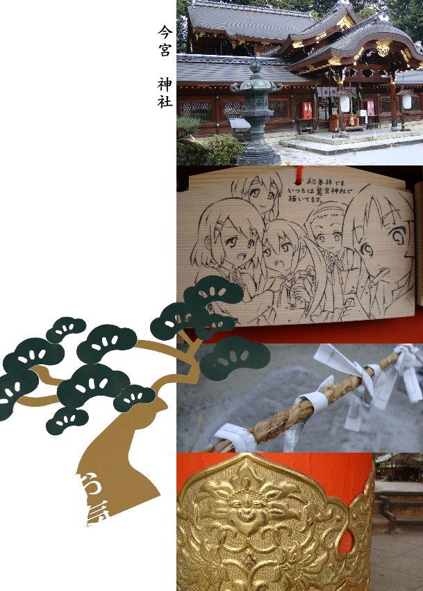 0215-2-6今宮神社02.jpg