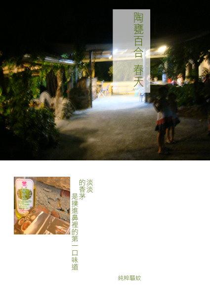 Day1花蓮05-陶甕百合春天01.jpg
