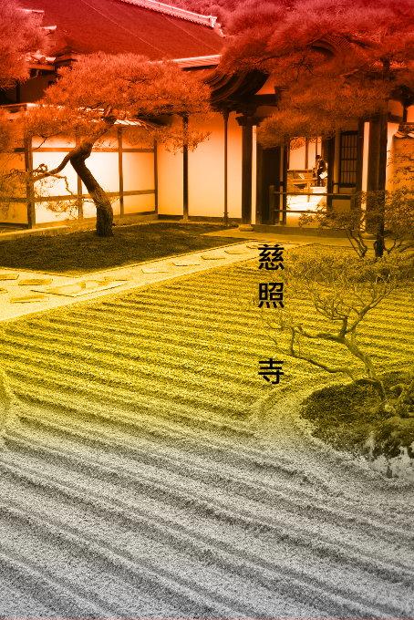 3-3銀閣寺03.jpg