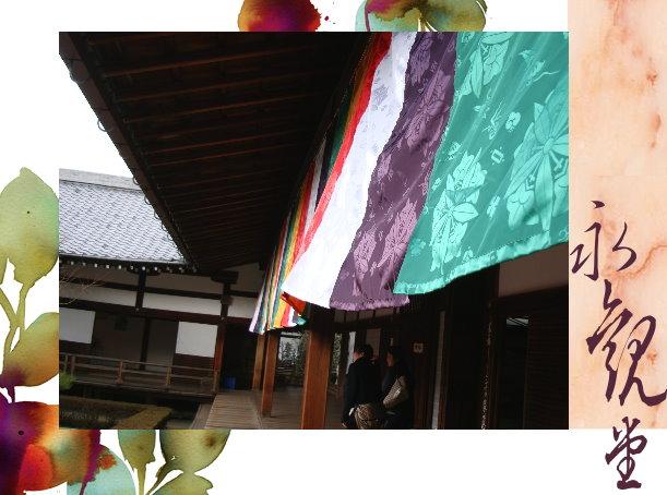 3-5永觀堂01.jpg
