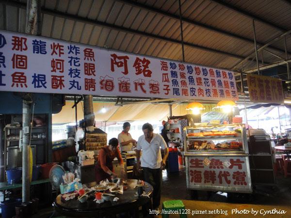 東港魚市場的阿銘海產代煮