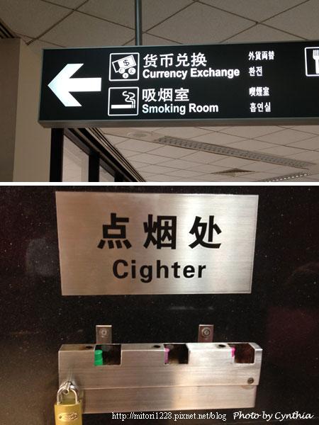 虹橋機場吸煙室