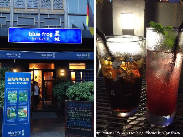 老外街-藍蛙 Blue Frog