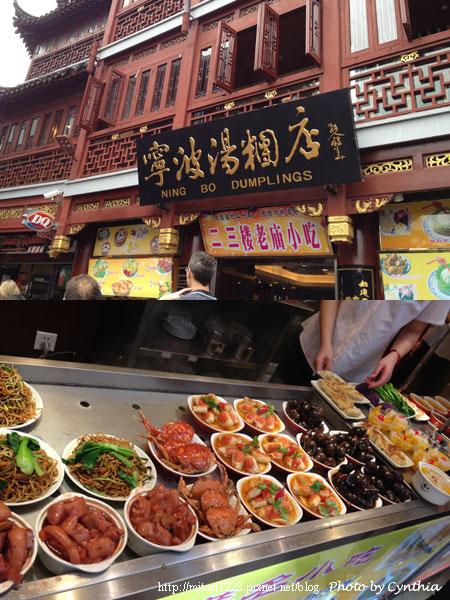 寧波湯糰店