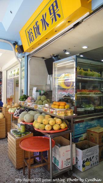 台南-裕成水果店