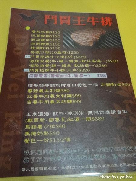 鬥胃王-menu