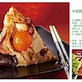 7-11 DM:大億麗緻松阪帝王粽