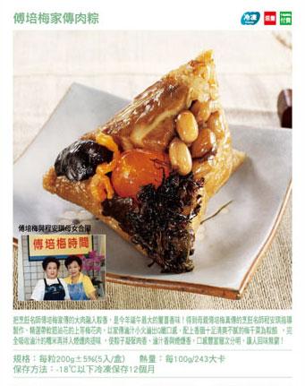 7-11 DM:傅培梅家傳肉粽