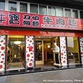 三峽-牛寶牛肉麵(國學店)