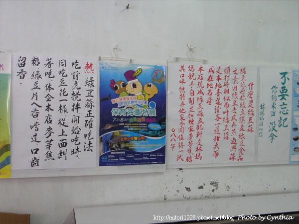林媽媽綠豆蒜-牆上的公告