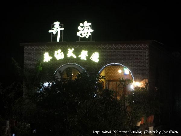 墾丁弄海-泰緬餐廳
