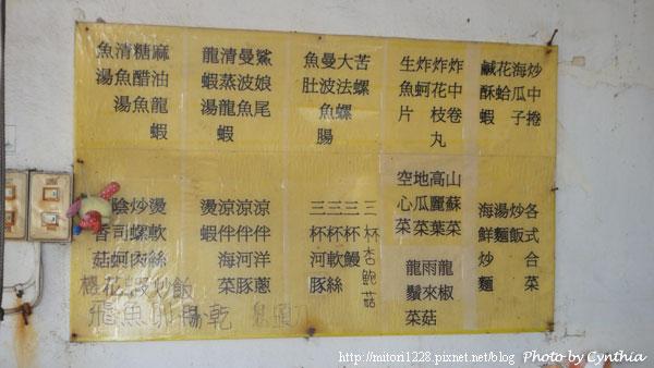 紅柴坑愛玉海產店-牆上的菜單