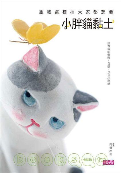 胖貓黏土1.jpg