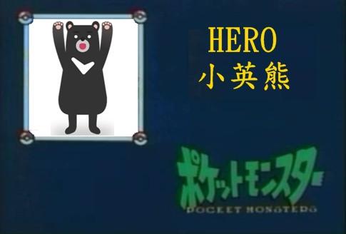小英熊.jpg