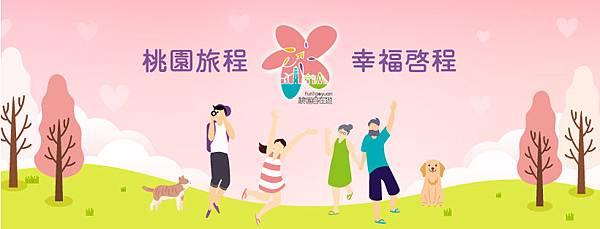 820-312桃園旅程幸福啟程_3 (2)