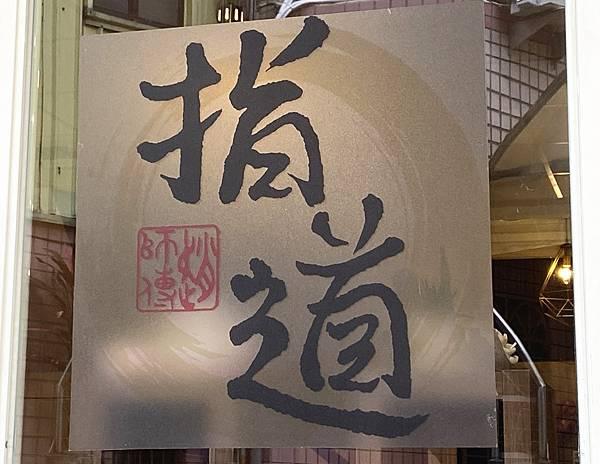 IMG_7357_副本.jpg