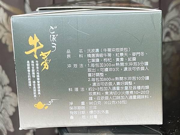 青玉牛蒡茶沅波濤(牛蒡沖泡茶包)5.jpg