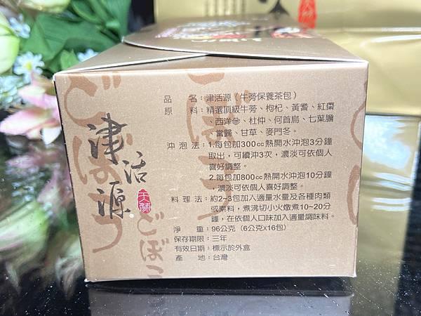 青玉牛蒡茶津活源(牛蒡保養茶包)2-1.jpg