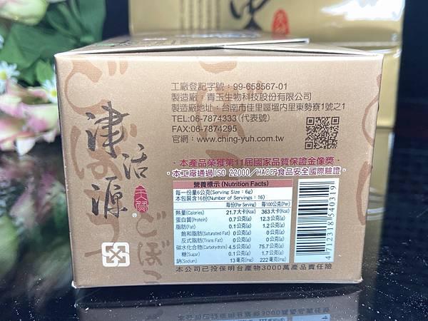 青玉牛蒡茶津活源(牛蒡保養茶包)2-2.jpg