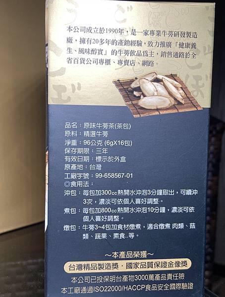 青玉牛蒡茶原味牛蒡茶(茶包)4.jpg