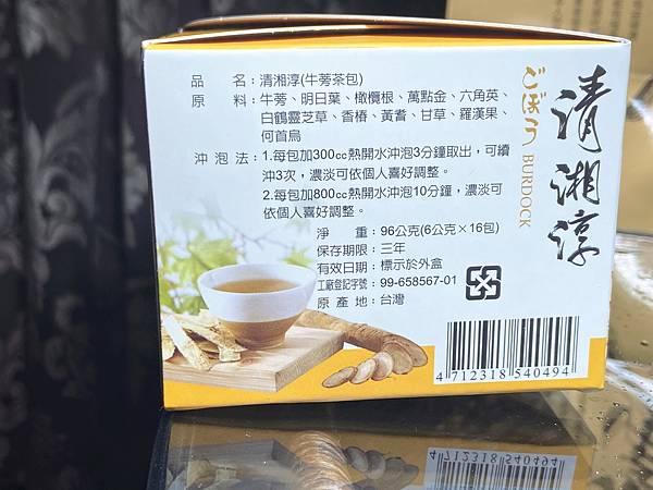 青玉牛蒡茶清湘淳(牛蒡茶包)7.jpg