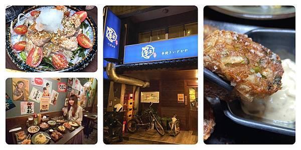 屘日本料理.jpg