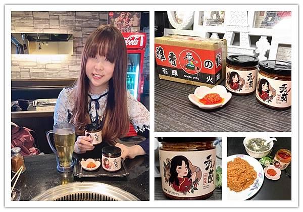 雅香火鍋,秀蘭辣醬.jpg