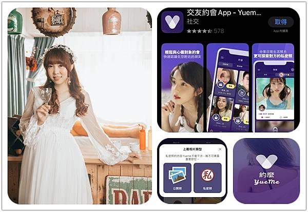 Yueme交友軟體推薦