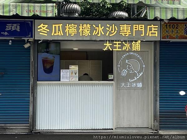 大王冰舖 (3).jpg