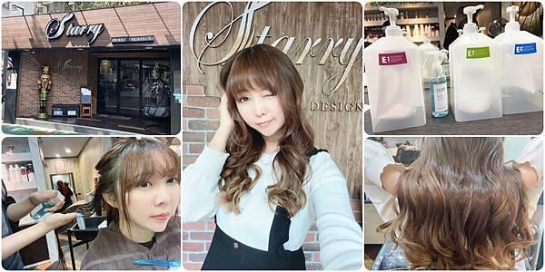 Starry Hair Salon.JPG