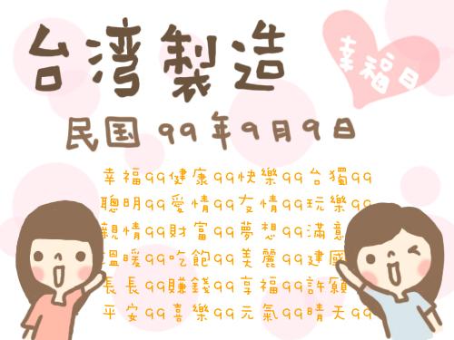 幸福日 copy.jpg