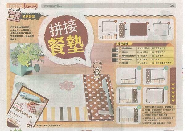 2011.12.22及29_都市日報-手作小幸福Miwa2.jpg