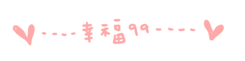 幸福99.jpg