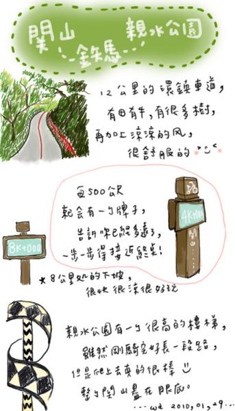 關山.jpg