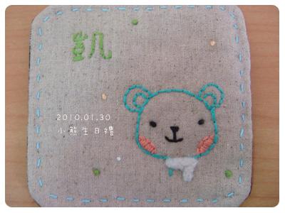 小熊生日禮3.jpg