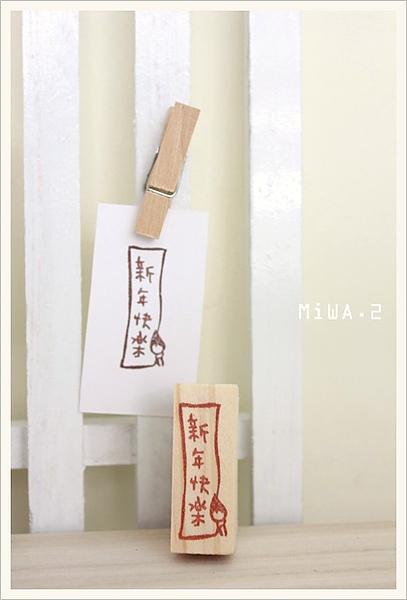 新年快樂春聯章