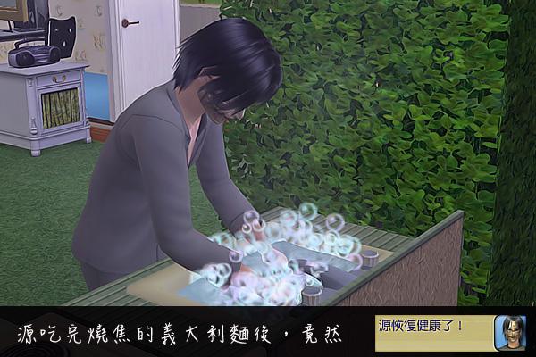 Sims2EP8 2012-09-25 21-13-25-78