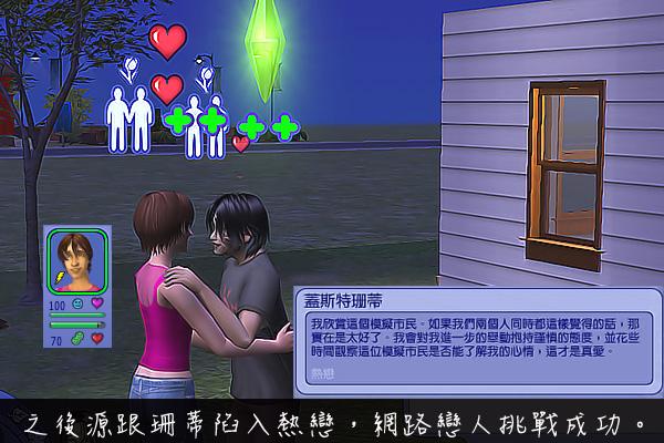 Sims2EP8 2012-09-25 21-47-55-10