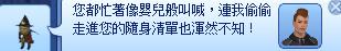 TS3W 2012-12-05 10-11-57-27