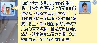 TS3W 2013-01-08 10-54-16-82